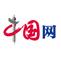 中国互联网新闻中心(中国网)